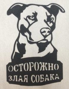 """Осторожная злая собака: """"Пират"""""""